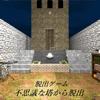 不思議な塔からの脱出-daichi simada