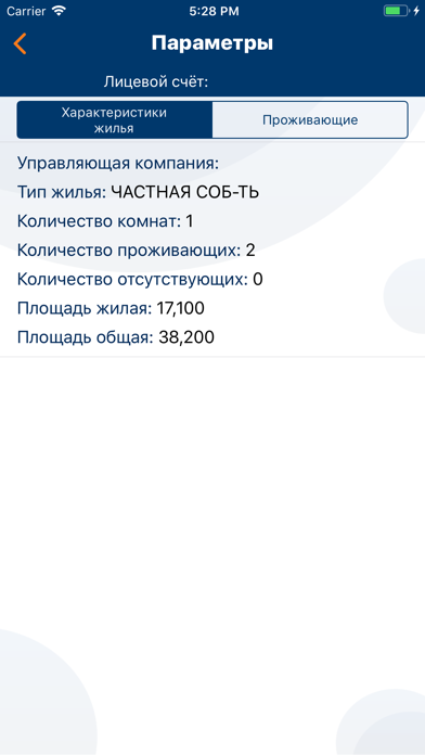 ЕИРЦ Ленинградской обл. ЛК ЖКХСкриншоты 4