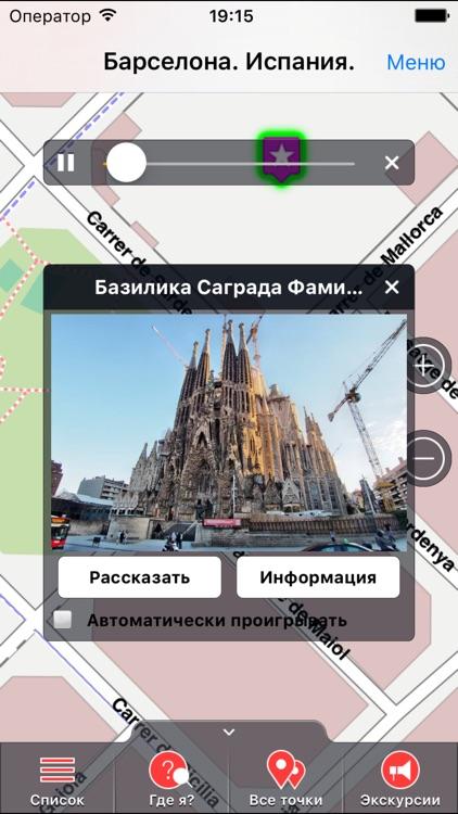 Барселона аудио- путеводитель
