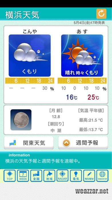 横浜天気のおすすめ画像1