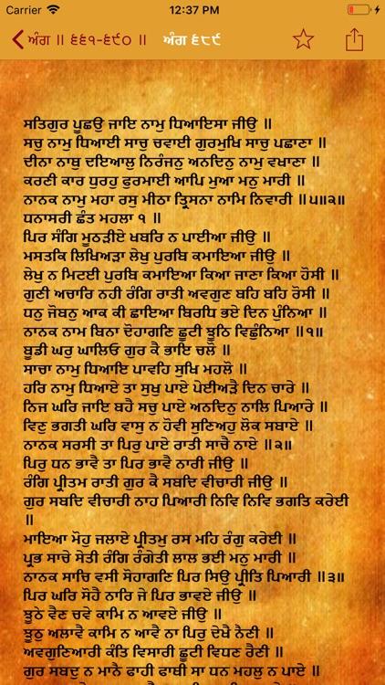 Shri Guru Granth Sahib Ji Bani screenshot-3