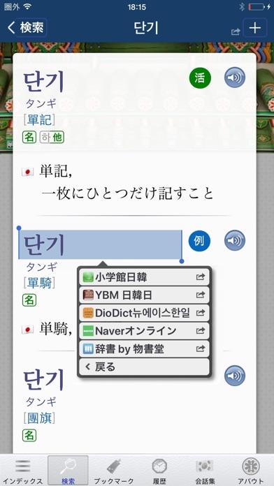 韓国語翻訳辞書 & 拡張キーボードのおすすめ画像4