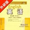 高中英语选修9外研版 -高考冲刺