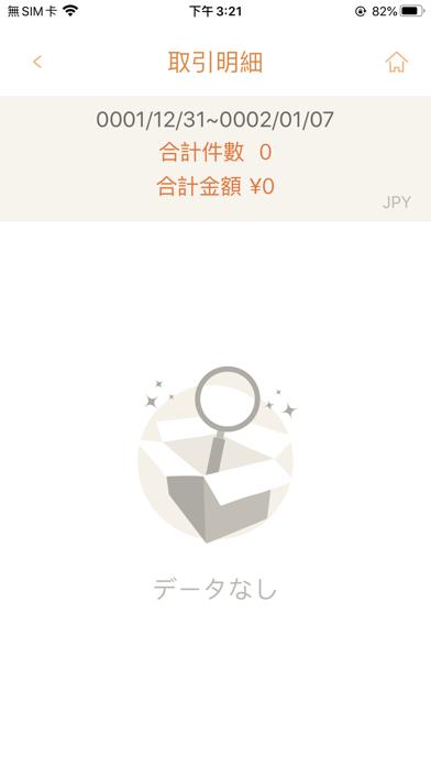 HoyaBoxのスクリーンショット5