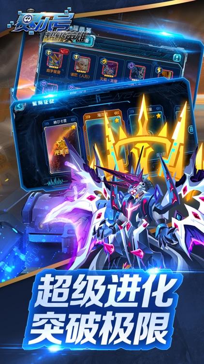 赛尔号超级英雄—精灵秘境大冒险 screenshot-4