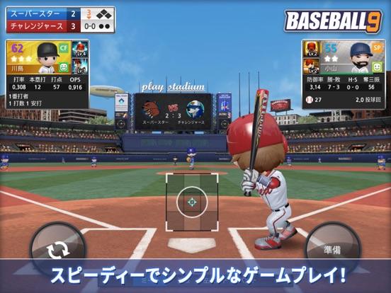 プロ野球ナインのおすすめ画像1