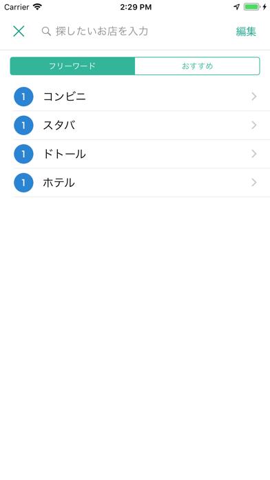 周辺検索ナビ(コンビニ・カフェなどの検索アプリ)のおすすめ画像6