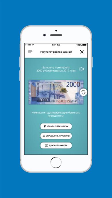 Банкноты Банка РоссииСкриншоты 4