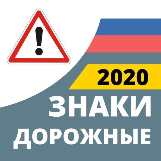 Дорожные Знаки 2020