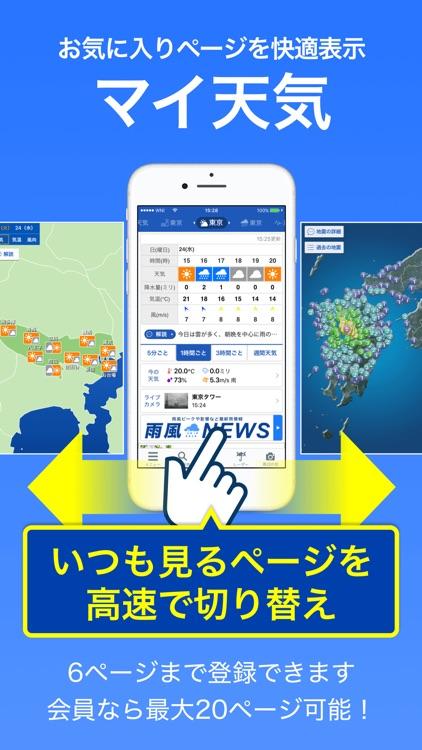 ウェザーニュース screenshot-4