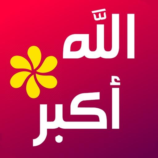 ملصقات إسلامية-Sticker Islamic