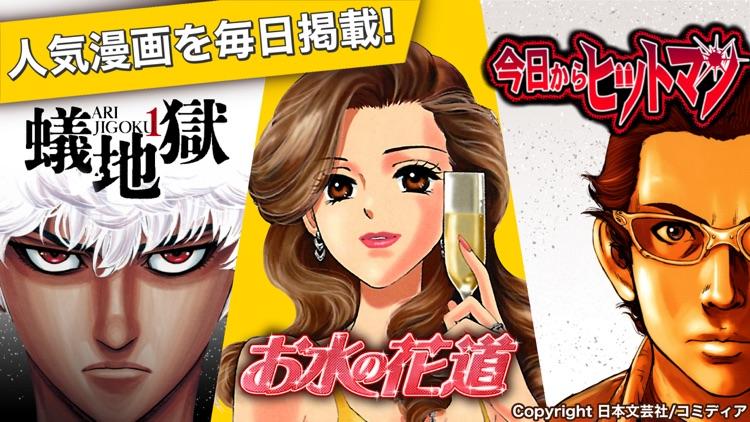 マンガKING - 人気マンガが全巻読み放題の漫画アプリ! screenshot-3