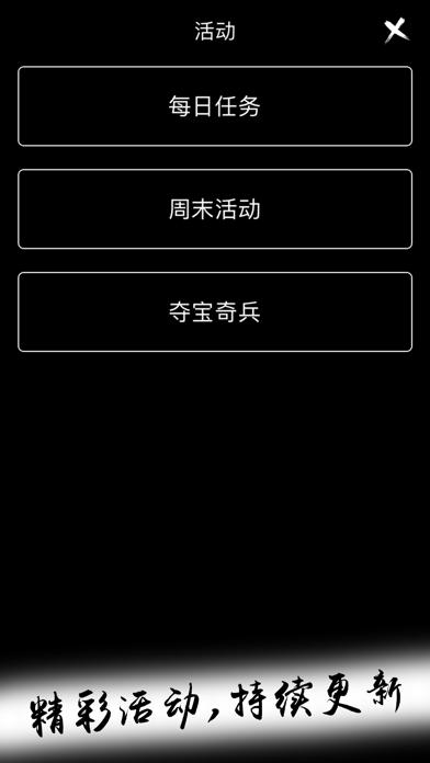 无限进化-无限流文字挂机放置游戏 screenshot 10