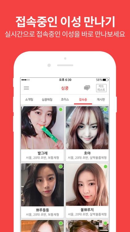 심쿵소개팅 - 200만 회원 돌파 screenshot-3
