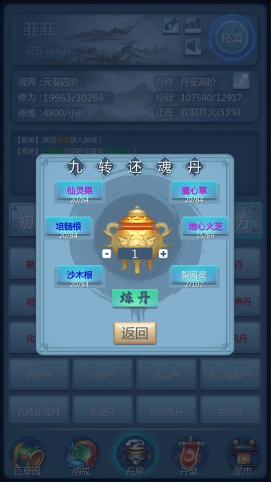 修仙传-成就你的仙侠梦 screenshot 8