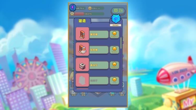 都市大亨-养成计划 screenshot-3
