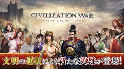 シヴィライゼーションウォー:文明戦争のおすすめ画像2