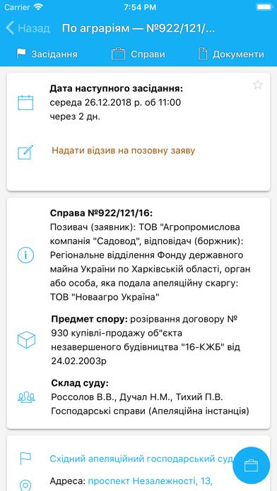 Скриншот №3 к Судові засідання та реєстр