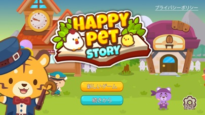 ハピペトストーリー (Happy Pet Story)のおすすめ画像1