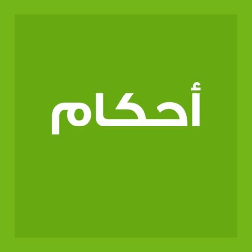 أحكام القضاء السعودي