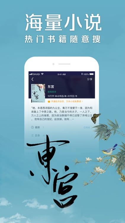 书旗小说-看小说大全的电子书阅读神器 screenshot-4