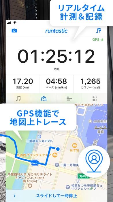 Runtastic PRO ランニング&ウォーキング ScreenShot1
