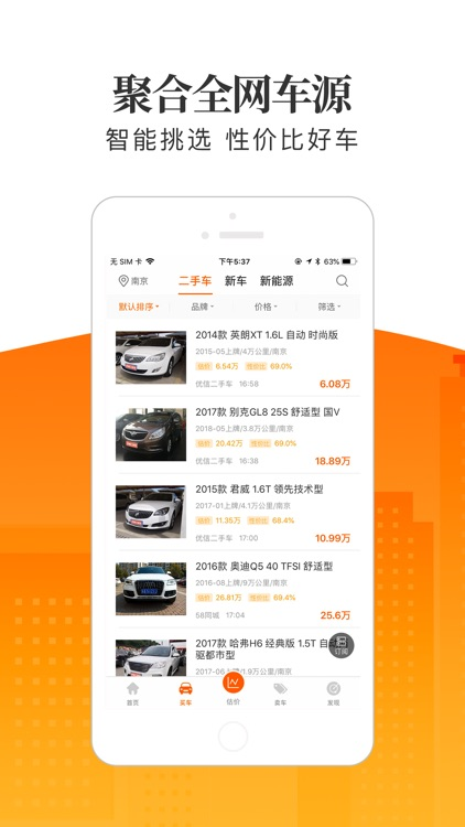 车三百极速版-专业的二手车平台