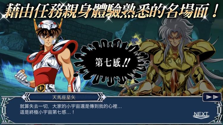 聖鬥士星矢 小宇宙幻想傳 screenshot-4