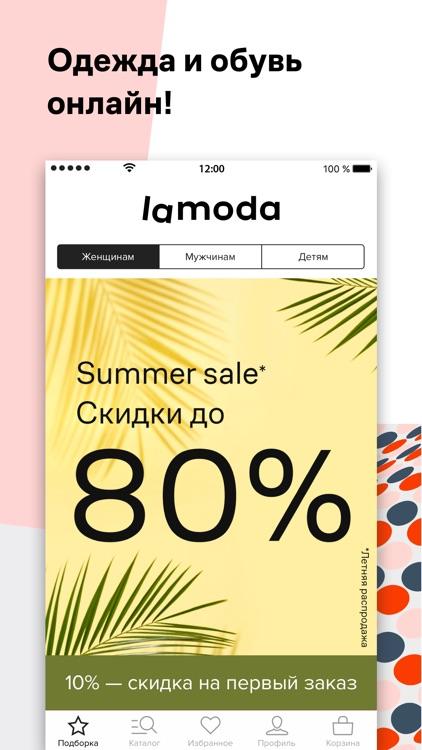 Lamoda: одежда и обувь онлайн screenshot-0