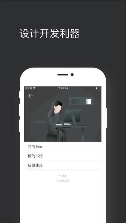 icons-预览logo设计 screenshot-3