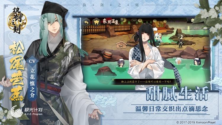 执剑之刻 screenshot-1
