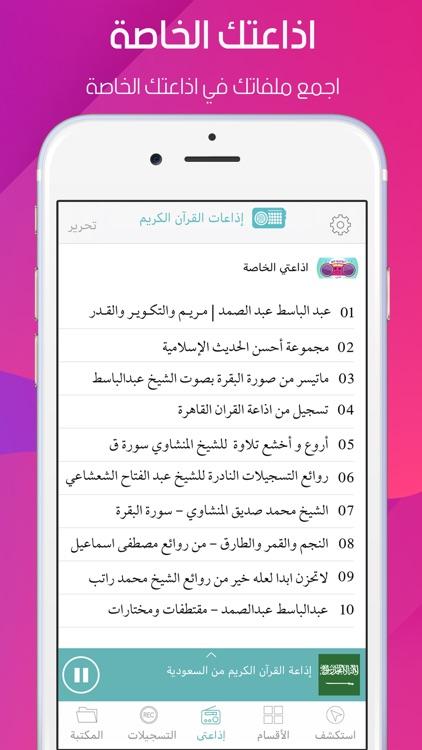 Quran Radios اذاعات القران screenshot-4