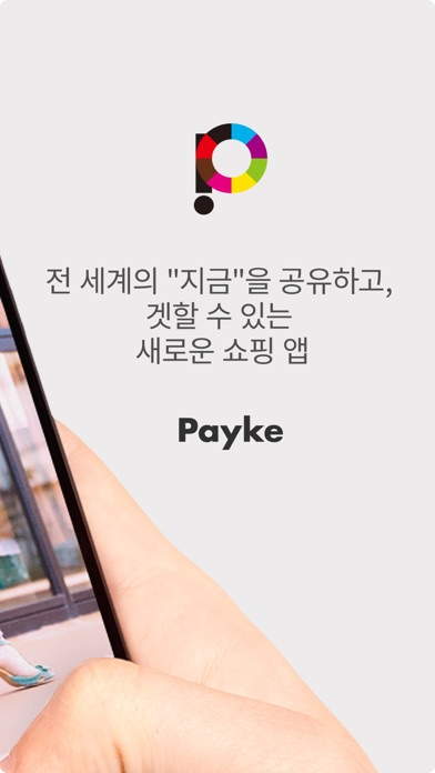 Payke-일본에서의 쇼핑 즐겁고 for Windows
