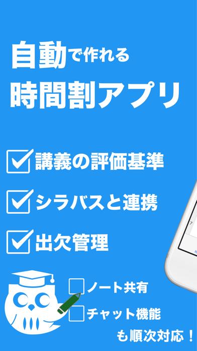 Orario for 関大のスクリーンショット1
