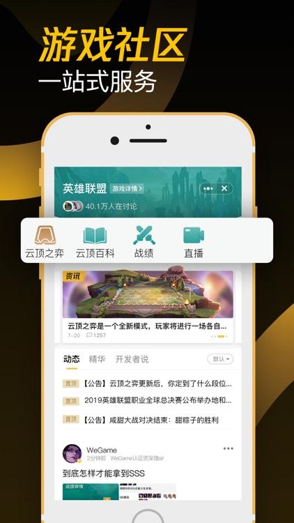 掌上WeGame-英雄联盟云顶之弈 screenshot-4