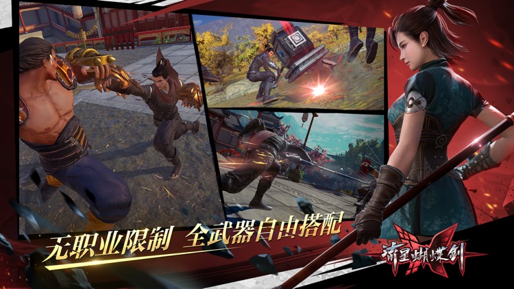 流星蝴蝶剑 screenshot-4