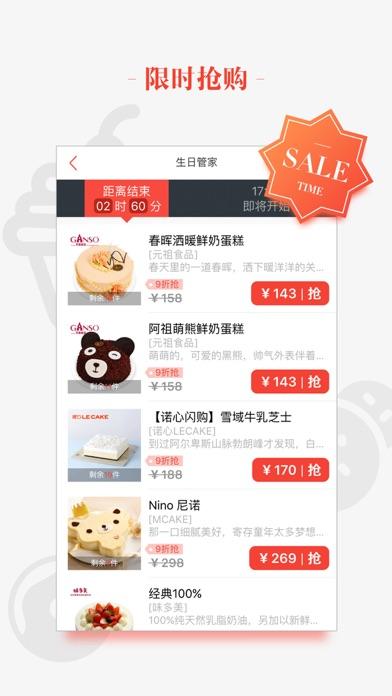 买蛋糕 - 好利来、黑天鹅、诺心LECAKE screenshot four