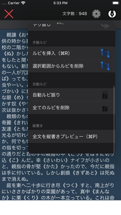 おめめライターのスクリーンショット3
