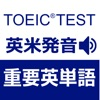 TOEIC重要英単語・英熟語1000(英米発音)