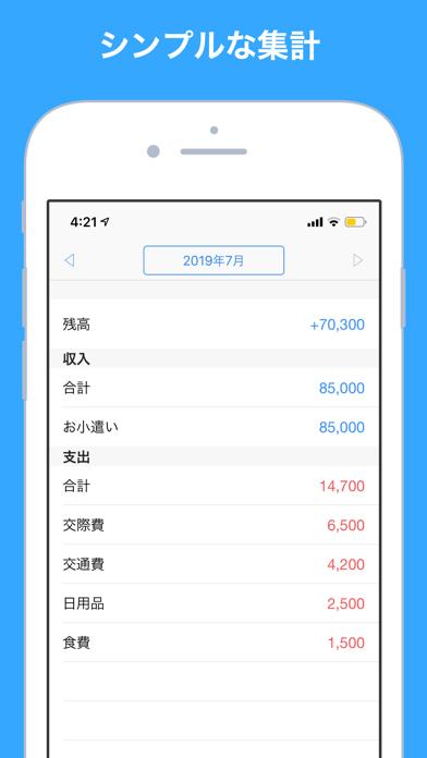 家計簿Zeny シンプルな家計簿アプリのおすすめ画像2