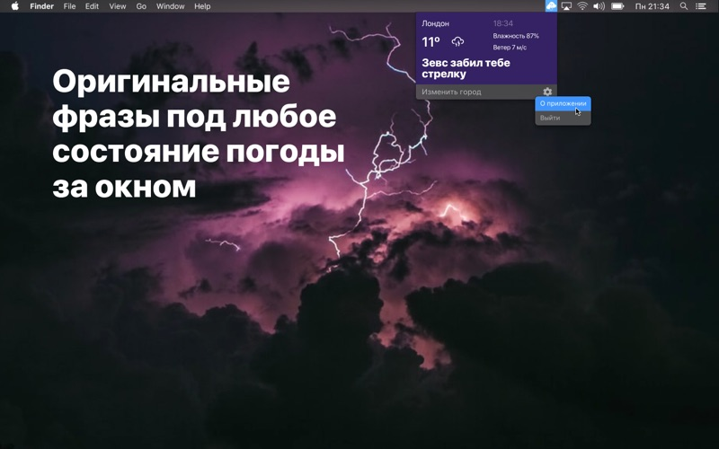 Dirty Weather – прогноз погоды for Mac