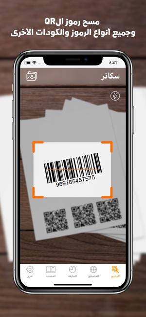 كيف اشحن بطاقة سوا بالباركود - Bitaqa Blog