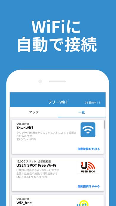 WiFi自動接続アプリ タウンWiFi by GMOのおすすめ画像5