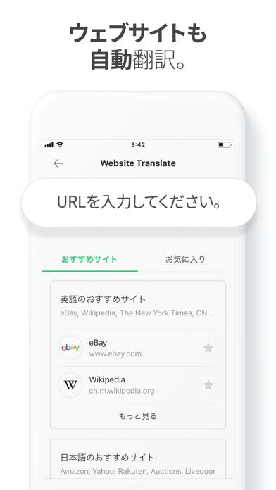 Papago - AI通訳・翻訳のおすすめ画像7