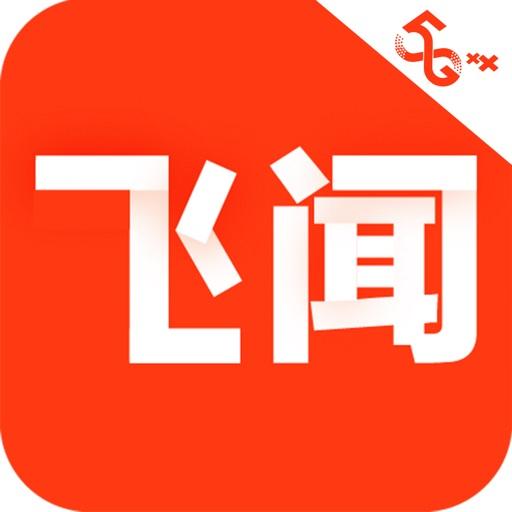飞闻-5G热点新闻头条视频资讯