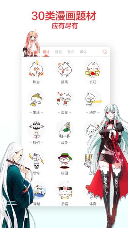 知音漫客-看二次元大全漫画平台 screenshot-4