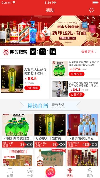 柚子优惠券 - 精品好货省钱购物商城 screenshot-7