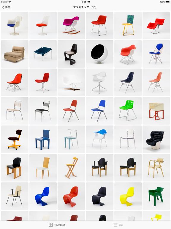 MAU M&L 近代椅子コレクション ムサビのイス3Dのおすすめ画像5