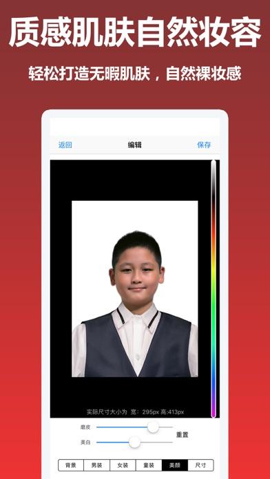 My ID photo & passport photo screenshot 3