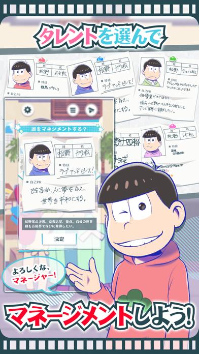おそ松さんのニート芸能プロダクション!たび松製作委員会紹介画像3